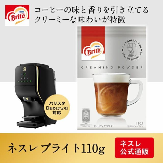 ネスレ ブライト 110g【ネスレ公式通販】
