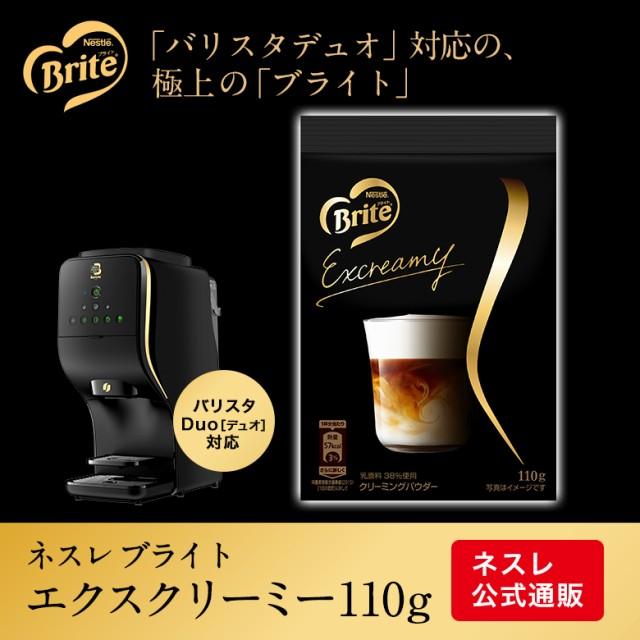 ネスレ ブライト エクスクリーミー 110g【ネスレ...
