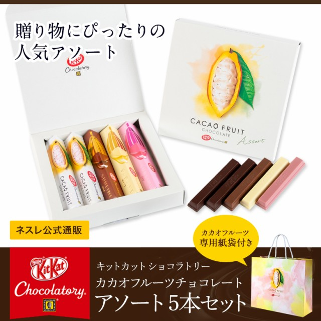 キットカット ショコラトリー カカオフルーツチョコレート アソート 5本セット【KITKAT チョコレート | ネスレ チョコ ギフト スイーツ