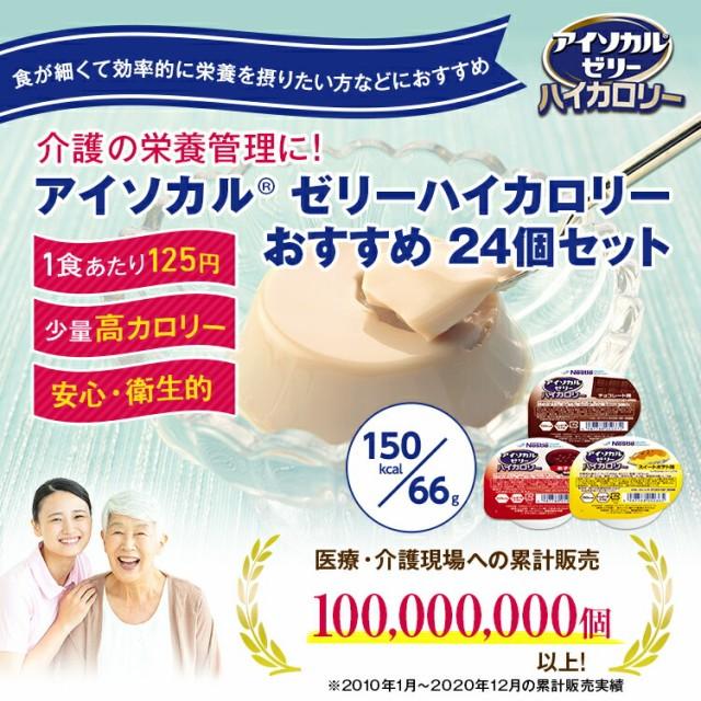 【ネスレ公式通販・送料無料】アイソカル ゼリー ...