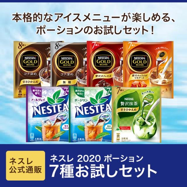 【ネスレ公式通販】2020 ポーション7種お試しセッ...