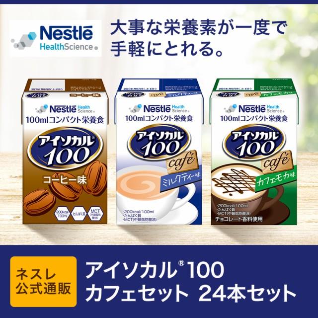 アイソカル 100 カフェセット 100ml×24パック【...