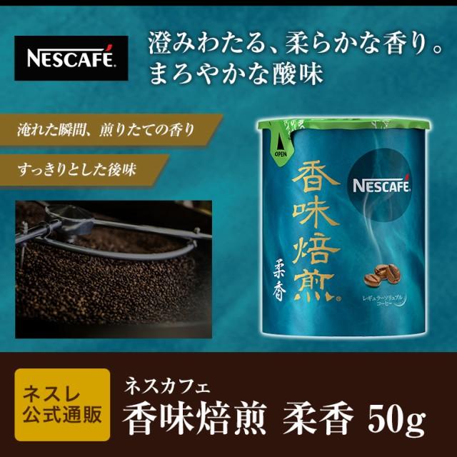 ネスカフェ 香味焙煎 柔香 エコ&システムパック ...