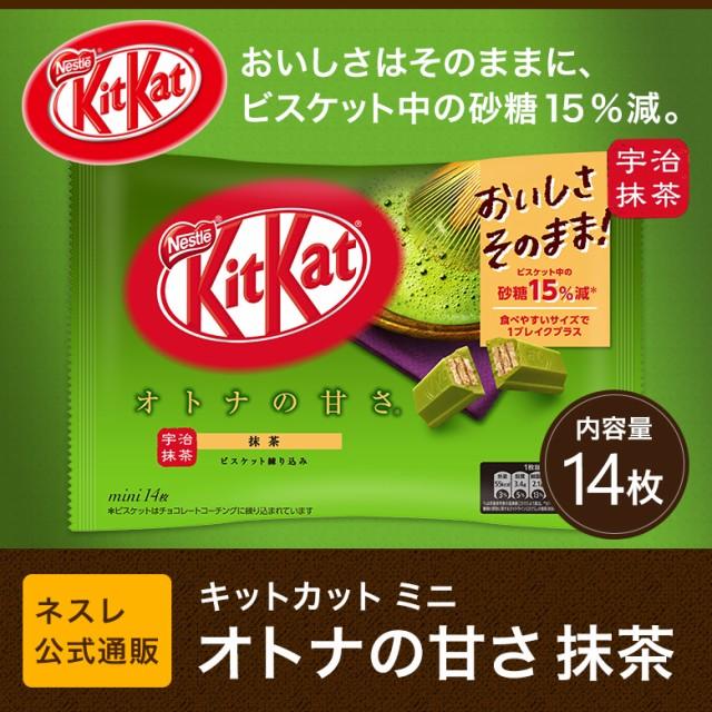 キットカット ミニ  オトナの甘さ 抹茶 14枚【ネ...