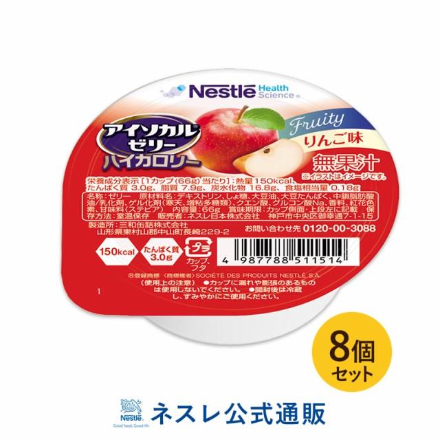 アイソカル ゼリー ハイカロリー りんご味 66g×8...