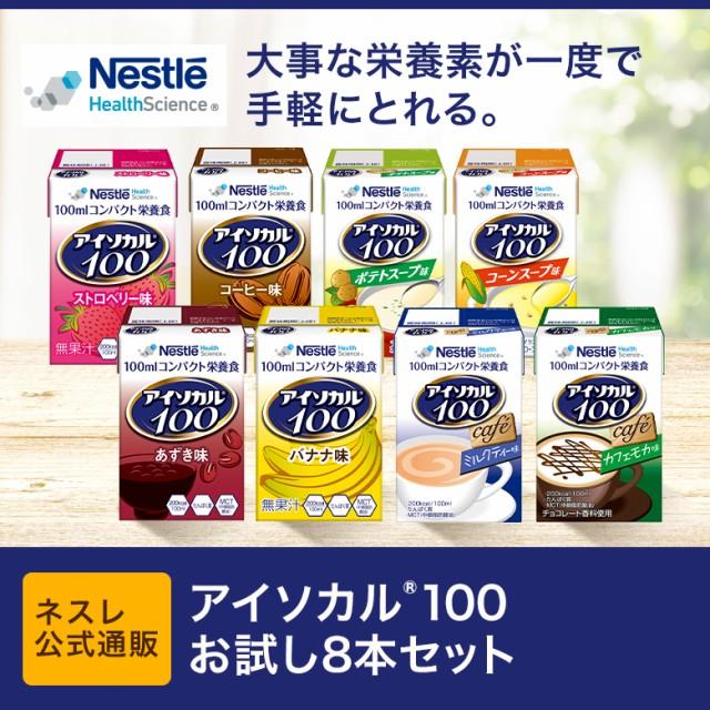 アイソカル 100 お試しセット 100ml×8パック 【N...