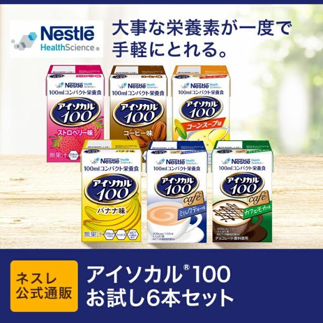 アイソカル 100 お試しセット 100ml×6パック【 N...