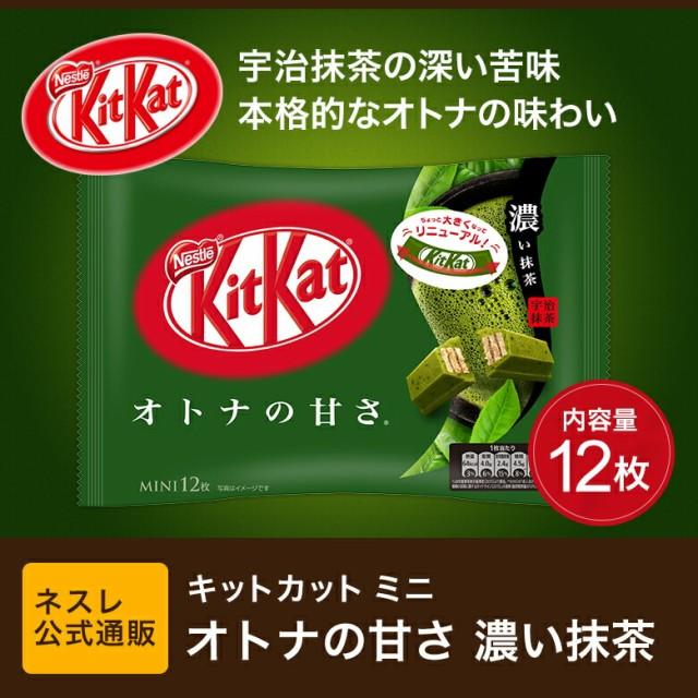 キットカット ミニ オトナの甘さ 濃い抹茶 12枚【...