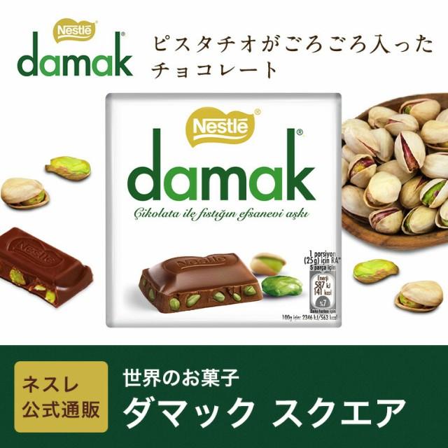ネスレ ダマック チョコレート スクエア【ネスレ...