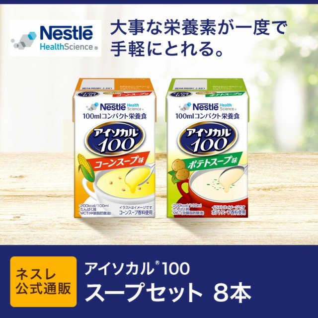 アイソカル 100 スープセット 100ml×8パック【NH...