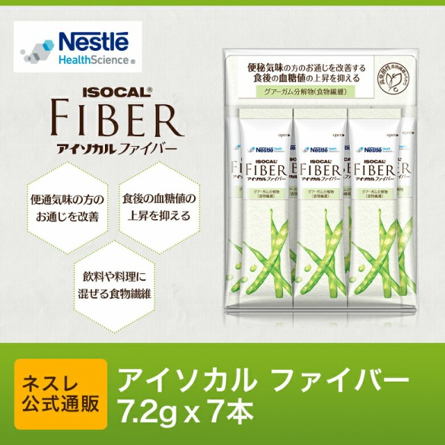 アイソカル ファイバー 7.2g×7本【食物繊維 パウ...
