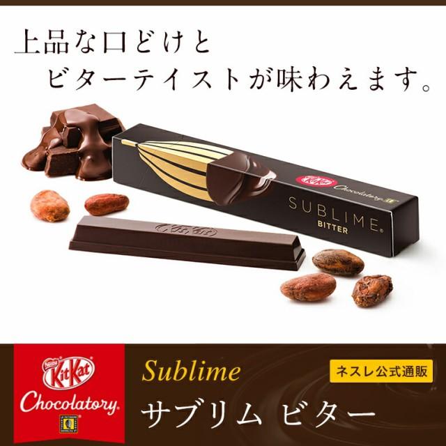 キットカット ショコラトリー サブリム ビター【...