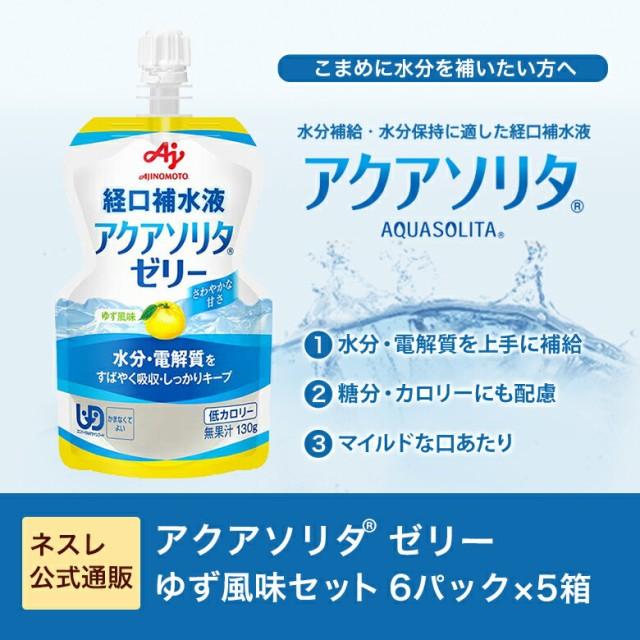 アクアソリタ ゼリー ゆず風味 NHS 味の素 水分補...