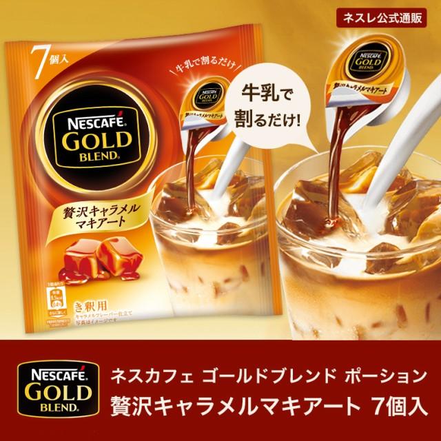 【ネスレ公式通販】ネスカフェ ゴールドブレンド ...