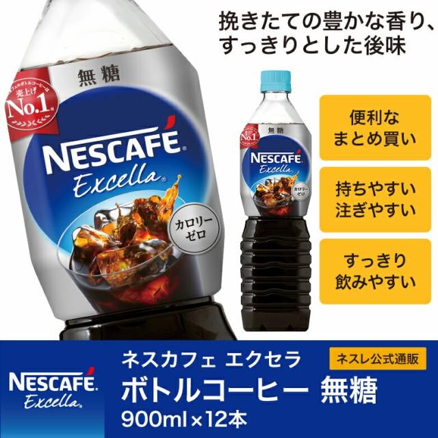 【20%OFFクーポン】ネスカフェ エクセラ ボトルコ...