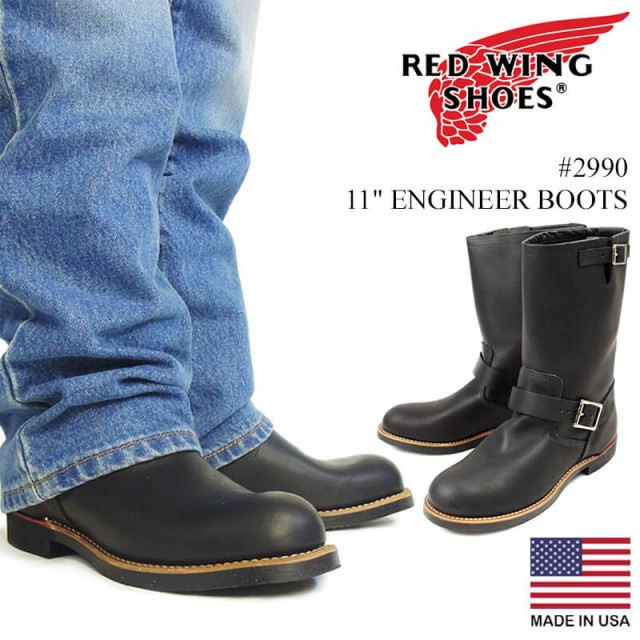 レッドウイング RED WING #2990 エンジニアブーツ ブラック  (アメリカ製 米国製 ENGINEER BOOTS)