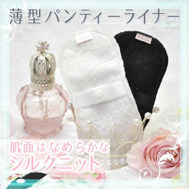 【薄型パンティーライナー】シルクニット100% お...