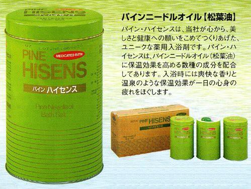 高陽社 薬用入浴剤 パインハイセンス 2.1kg 3缶セ...