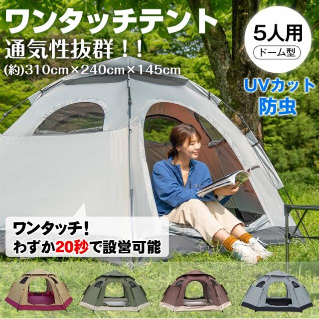 テント キャンプ ドーム 5人用 簡単設営 ワンタッ...