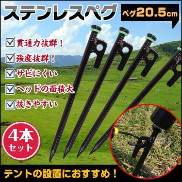 テント ペグ 釘 杭 20cm 4本セット キャンプ用品 ...