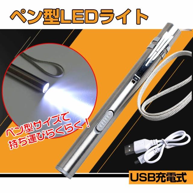 ペン型 LED ライト コンパクト ステンレス 明るい...