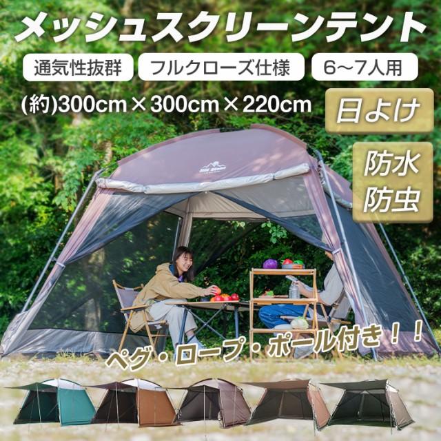 テント キャンプ 日よけ  大型 タープ 4面 フルク...