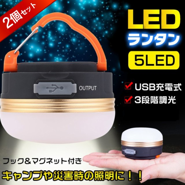 LED ランタン ライト アウトドア 懐中電灯 USB 充...