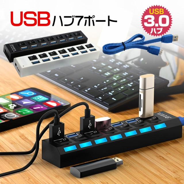 7ポートUSB3.0 ハブ スイッチ付 高速 USBコンセン...