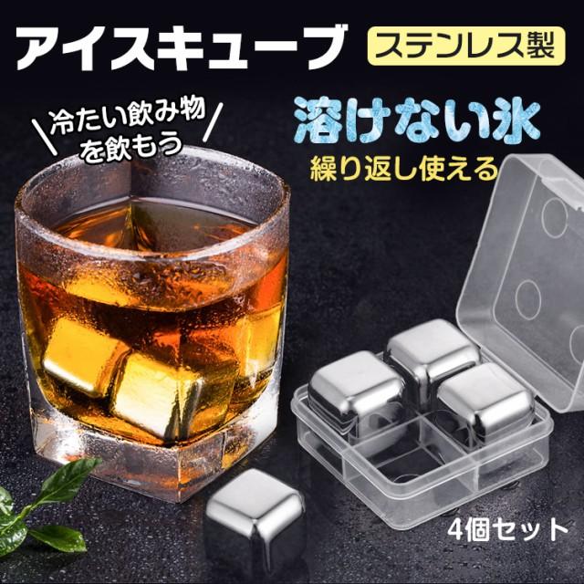 溶けない氷 ステンレス製 アイスキューブ 4個入 ...