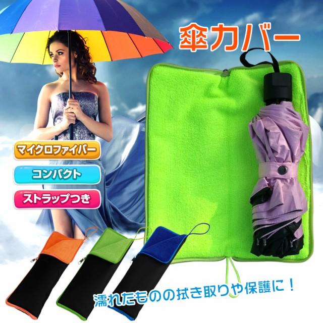 【500円 ぽっきり 送料無料】傘カバー マイクロファイバー 折りたたみ傘 収納 超吸水 機能的デザイン ny161