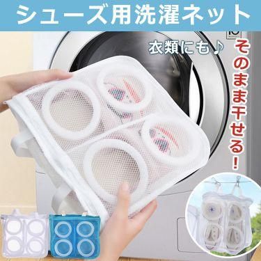 シューズ用 靴用 洗濯 ネット 衣類 乾燥 洗濯機 衝撃吸収 簡単 便利 時短 ny181