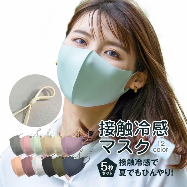 接触冷感 マスク 洗える ファッションマスク 防塵...