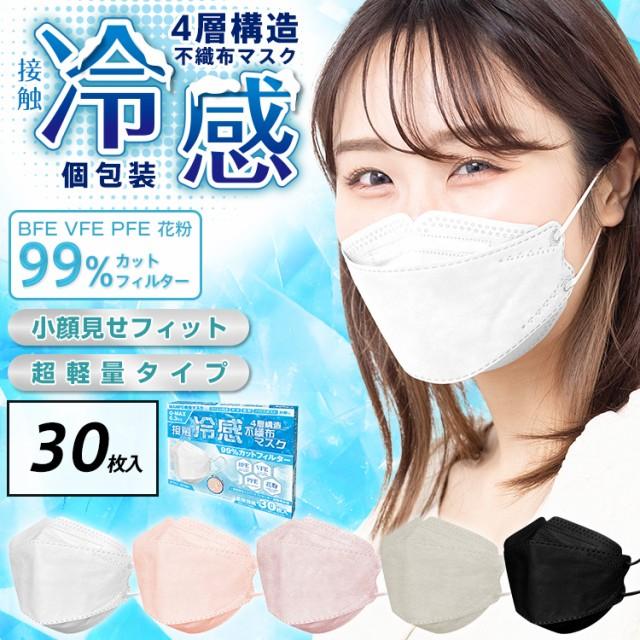 【クーポン発行中!】マスク 冷感 ひんやり 30枚...