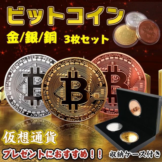 ビットコイン 3枚セット 金 銀 銅 金運 ゴルフマ...