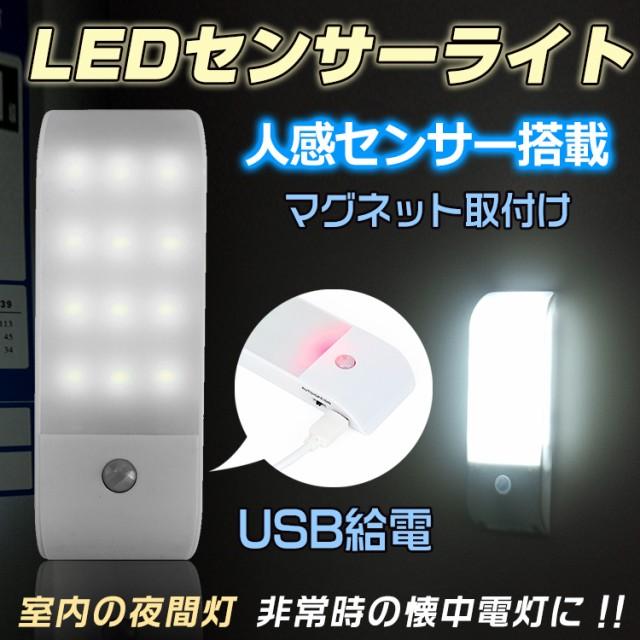 LED 照明器具 懐中電灯 ライト USB 人感センサー ...