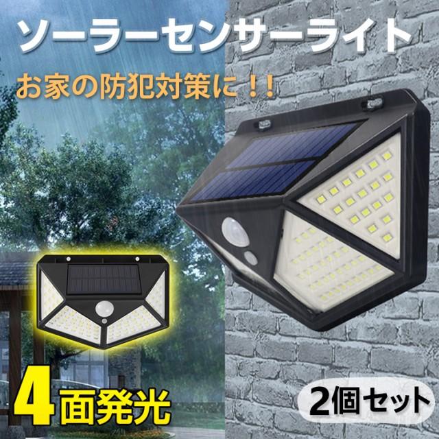 センサーライト 屋外 led ソーラー 2個セット 4面...