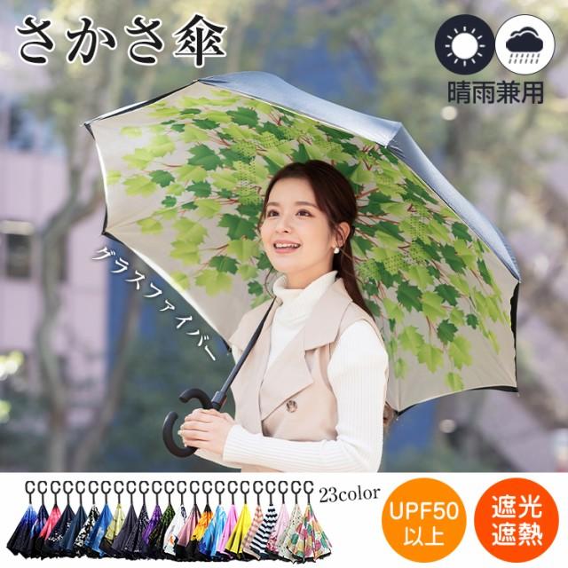 日傘  逆さ傘 濡れない 折れない 晴雨兼用 UPF50...