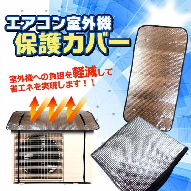 【500円 ぽっきり 送料無料エアコン室外機カバー ...