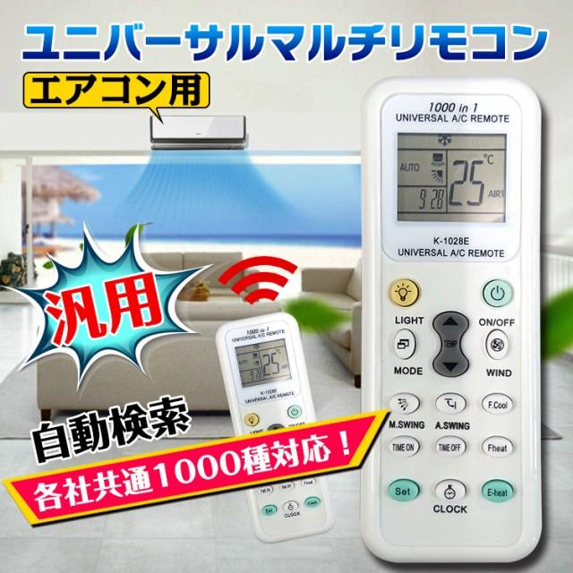 【500円 ぽっきり 送料無料】エアコンリモコン 万...