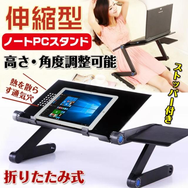 ノートパソコンスタンド PCスタンド パソコンデスク 伸縮型 折りたたみ 角度 高さ 自由自在 アルミ 軽量 持ち運び 雑誌 リラックス zk230