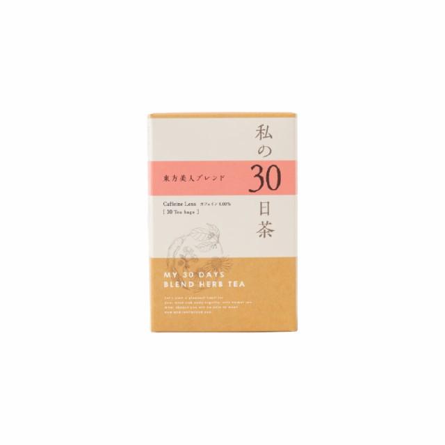 【ハーブティー】 生活の木 私の30日茶 東方美...