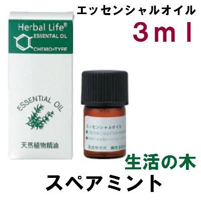 エッセンシャルオイル【生活の木】スペアミント ...