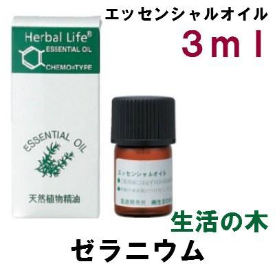 エッセンシャルオイル【生活の木】ゼラニウム 3...