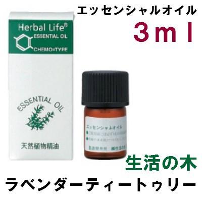 エッセンシャルオイル【生活の木】ラベンダーティ...