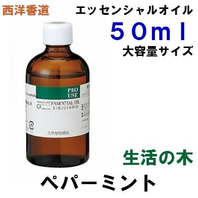 【生活の木】エッセンシャルオイル ペパーミント ...