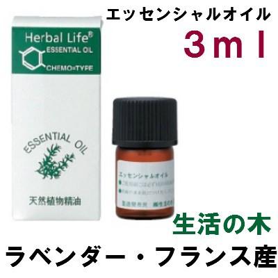 【生活の木】エッセンシャルオイル ラベンダー・...
