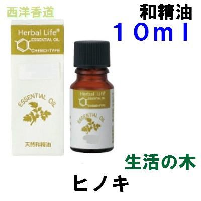【生活の木】エッセンシャルオイル ヒノキ 10ml ...