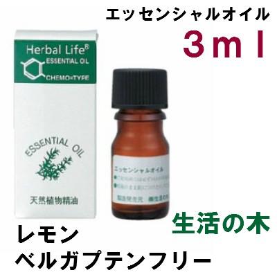 【生活の木】エッセンシャルオイル・精油 レモン...