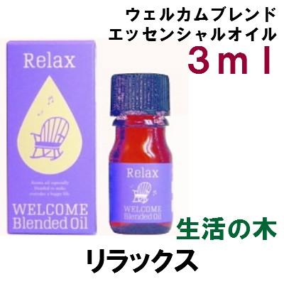 【生活の木】ウェルカムブレンドエッセンシャルオ...