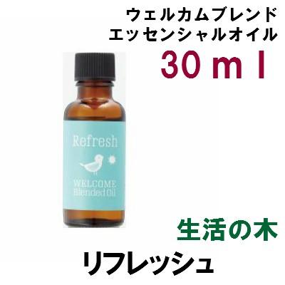 【生活の木】ブレンドエッセンシャルオイル リフ...